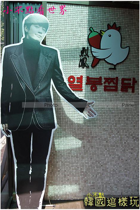 新沙洞 烈鳳燉雞 (15).jpg