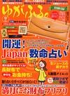 ゆがふる2011年9月号