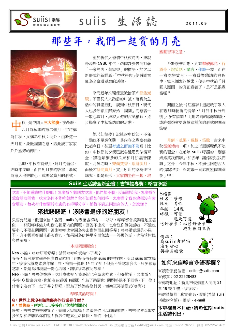 suiis 生活誌-2011-09_Page_1