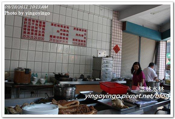 雲林水林_珍仔鴨肉羹20110918_I1427