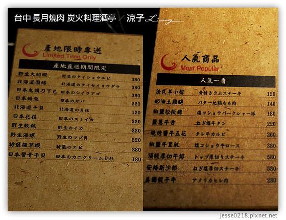 台中 長月燒肉 炭火料理酒亭 26
