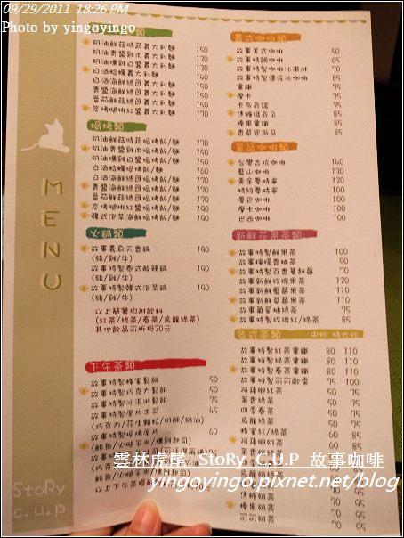 雲林虎尾_故事咖啡20110929_R0042465
