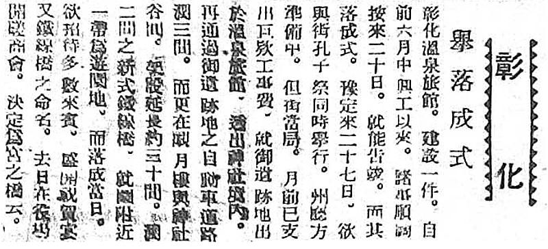 19330920彰化溫泉舉行落成式