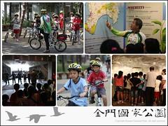 2011-小學生認識金門國家公園環境教育活動-01.jpg