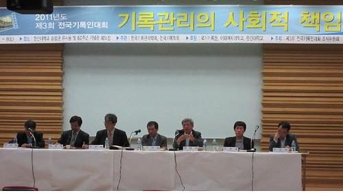 제3회 전국기록인대회