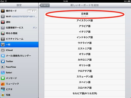 ios5_ipad_flick_3