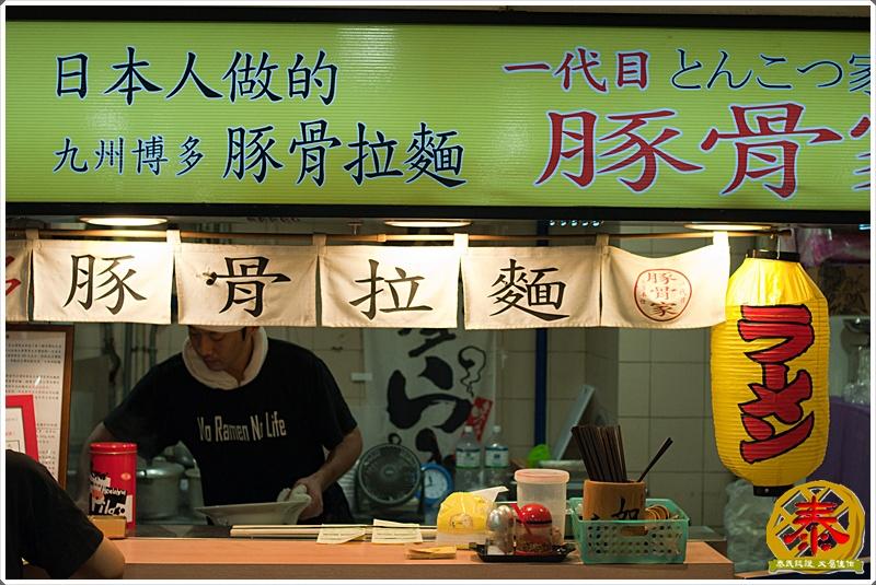 2011.10.12 西湖市場飛龍拉麵-豚骨家-7