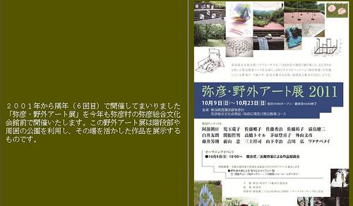 弥彦・野外アート2011