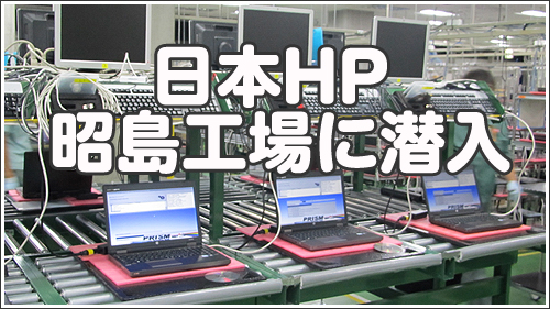 日本HP 昭島工場に潜入してきました