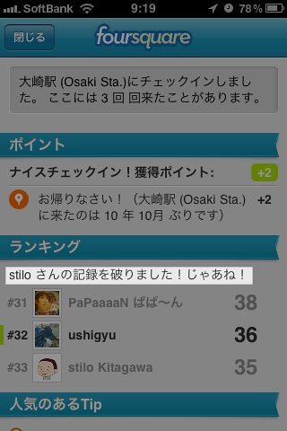 iphone_foursquare_9-1