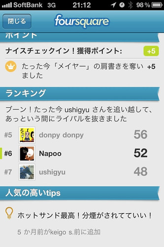 iphone_foursquare_17