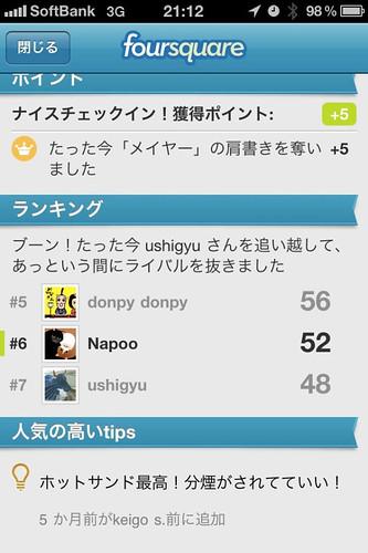 iphone_foursquare_17