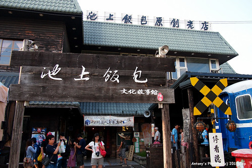 2011.09.18 台東。悟饕文化故事館 -10