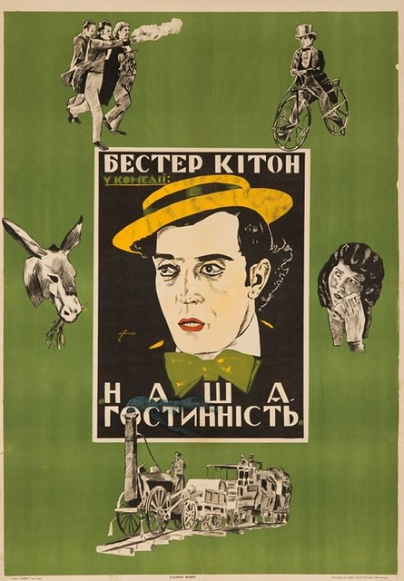 Copy of Our-Hospitality1923UKR