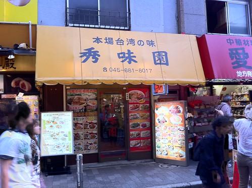 秀味園(横浜中華街)