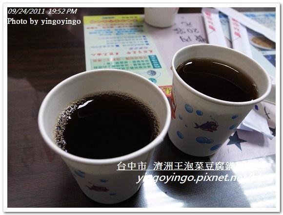 台中市_濟洲王泡菜豆腐鍋專賣店20110924_R0042381