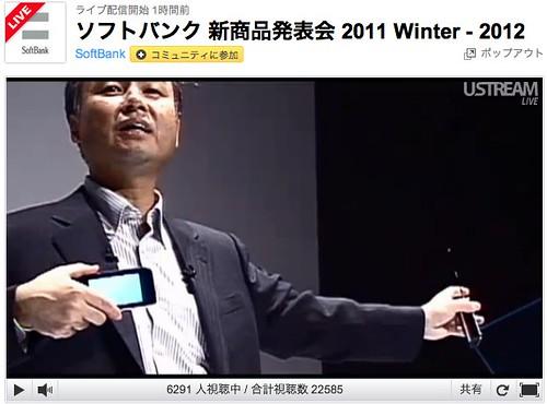 USTREAM: ソフトバンク 新商品発表会 2011 Winter - 2012 Spring: ソフトバンク 新商品発表会 2011 Winter - 2012 Spring 開催:2011年9月29日(木) AM11:00より中継。 Twitter @SoftBank ハッシュタグ #softban...