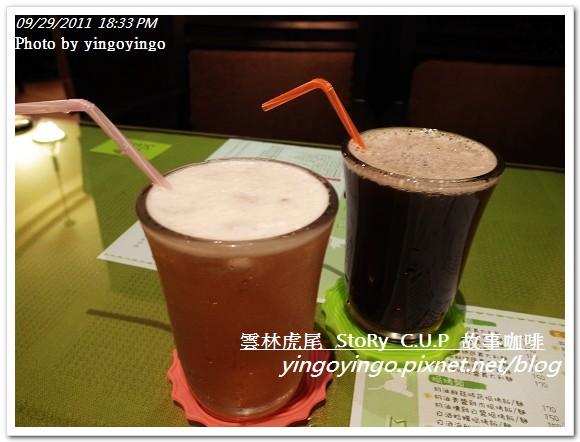 雲林虎尾_故事咖啡20110929_R0042468