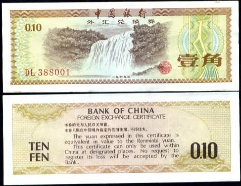10 Fen Čína 1979, FX1