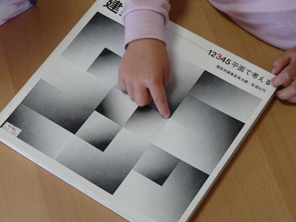 Maze | 迷路