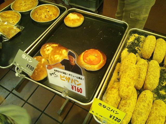 オギノパンのきなこパンやピザパンなどの写真