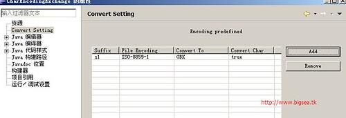 eclipse项目文件编码转换工具