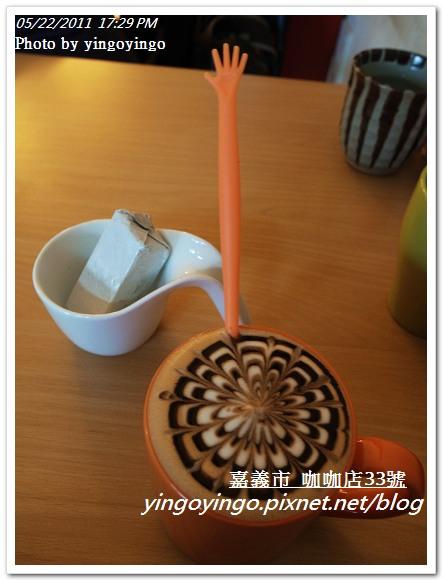 嘉義市_咖啡店33號20110522_R0019768