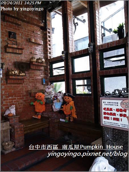 台中市_南瓜屋20110924_R0042359