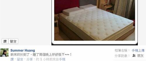 推薦悅夢床墊,感謝Facebook客戶朋友,Summer Huang的床墊推薦