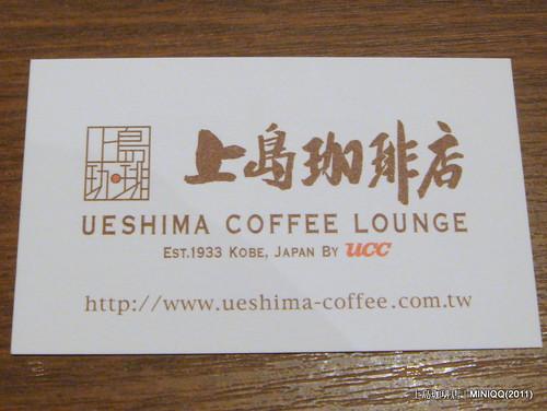 20110920 上島珈琲店_08
