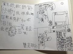 20110921-yoyo畫盧老師裡面-1