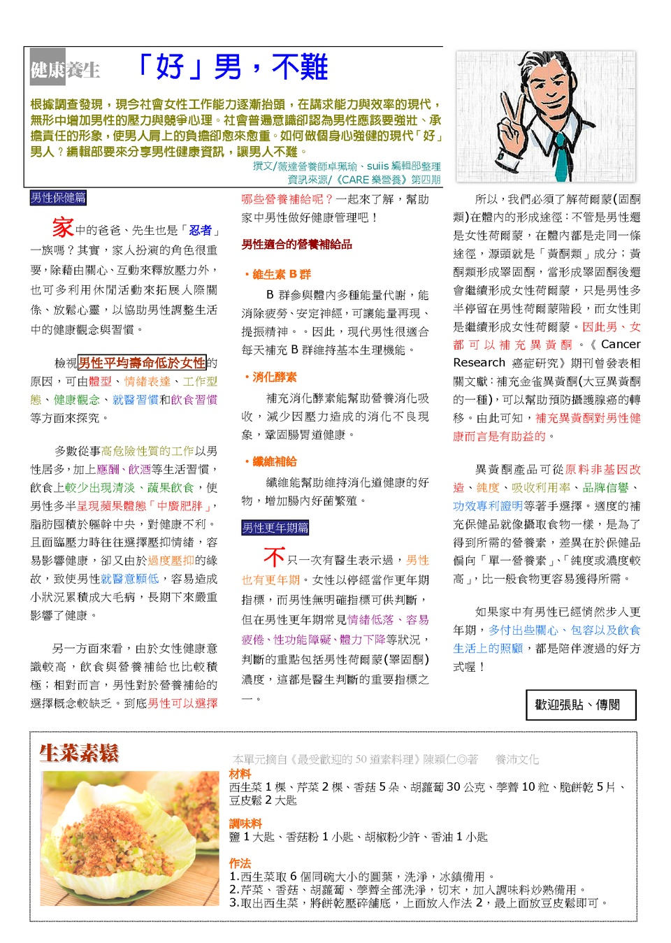 suiis 生活誌-2011-09_Page_2