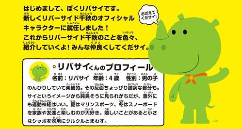 リバサイくんのご紹介  アピタと120の専門店リバーサイド千秋