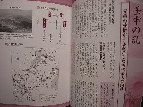 「万葉集」入門本3冊-03