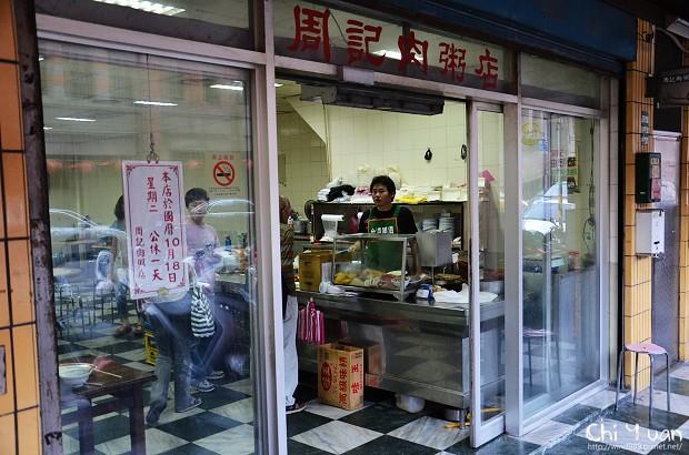 萬華周記肉粥01.jpg