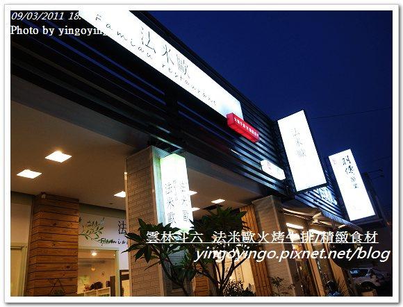 雲林斗六_法米歐火烤牛排20110903_R0041919