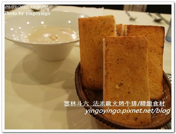 雲林斗六_法米歐火烤牛排20110903_R0041945