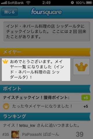 iphone_foursquare_3