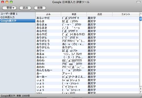 Google 日本語入力 辞書ツール