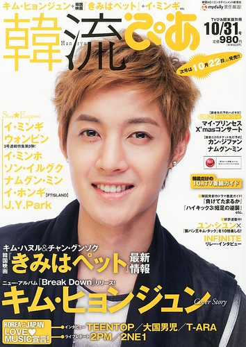 Kim Hyun Joong Hanryu Pia Korean Magazine Oct 2011 Issue