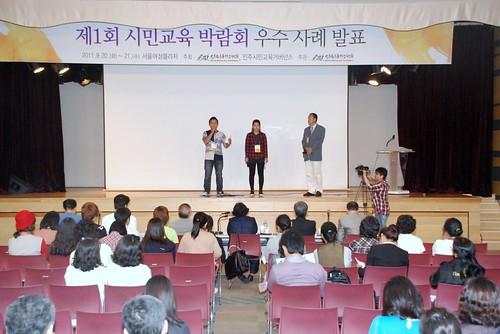 제1회 시민교육박람회