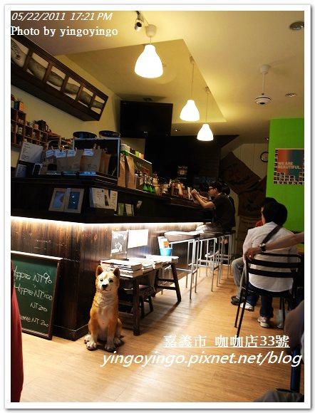 嘉義市_咖啡店33號20110522_R0019762
