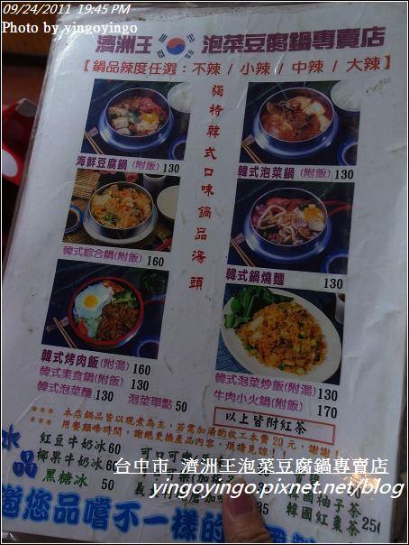 台中市_濟洲王泡菜豆腐鍋專賣店20110924_R0042379