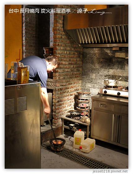 台中 長月燒肉 炭火料理酒亭 21