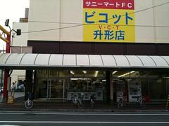 ビコット升形店が開店した。 by haruhiko_iyota