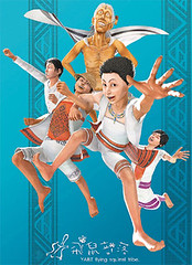 111004(1) - 國產的原住民3D動畫《飛鼠部落》從今天起正式首播!