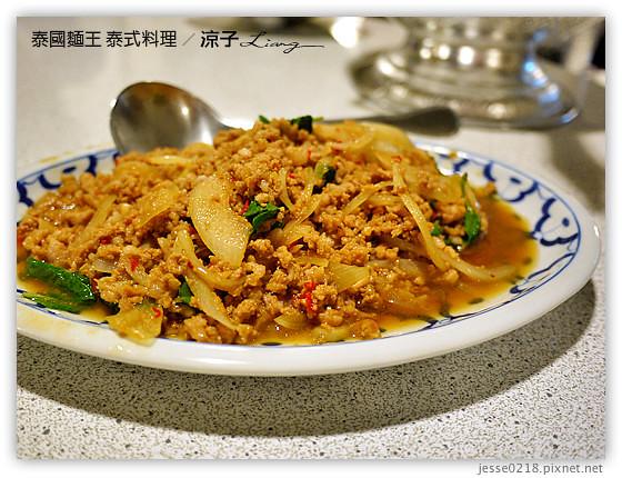 泰國麵王 泰式料理 13