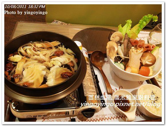 雲林虎尾_瑪米雅家廚料理20111008_R0042681