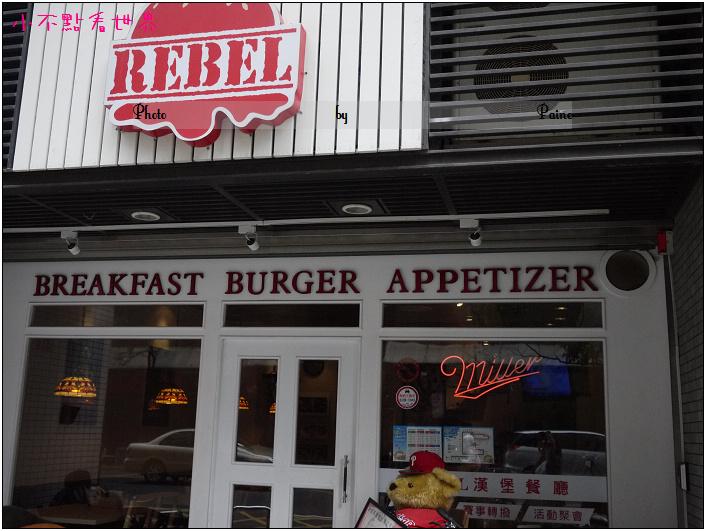 中壢REBEL美式餐廳