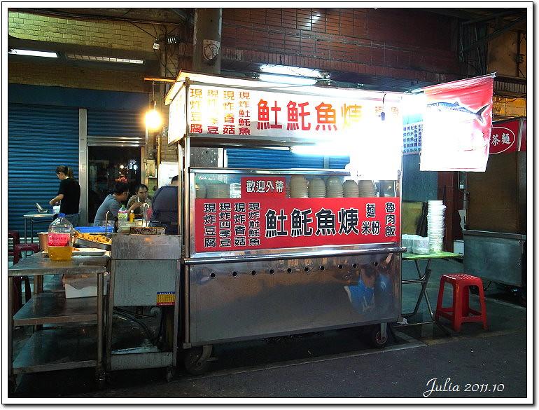 土魠魚羹 (2)